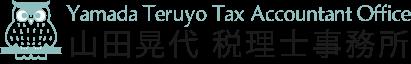 山田晃代税理士事務所